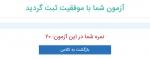 آشنایی با اندیشه ها و افكار استاد شهید مطهری در كتاب تعلیم و تربیت در اسلام ( آذربایجان شرقی ) با کد 99506905 (12 ساعت )